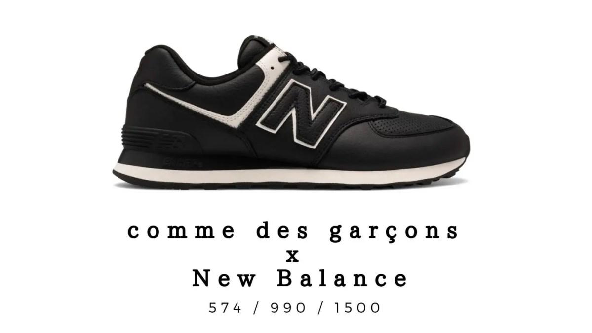 ジュンヤ ワタナベ氏がパリ・ファションウィークで 発表した【comme des garçons x New Balance】のコラボレーションがサプライズ話題が!New Balance 574 / 990 / 1500 モデルで登場
