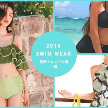sneakergirl-SWIM-WEAR-2019-TOP