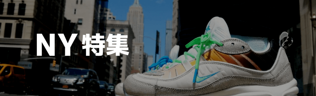 New York Banner for Sneaker-Girl.com