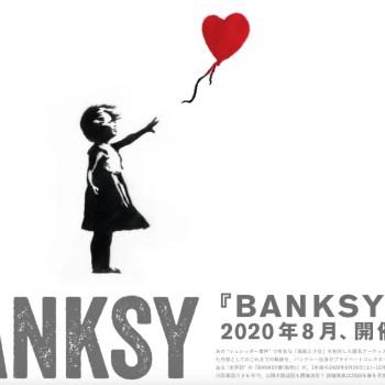 Banksy_Japan_2020