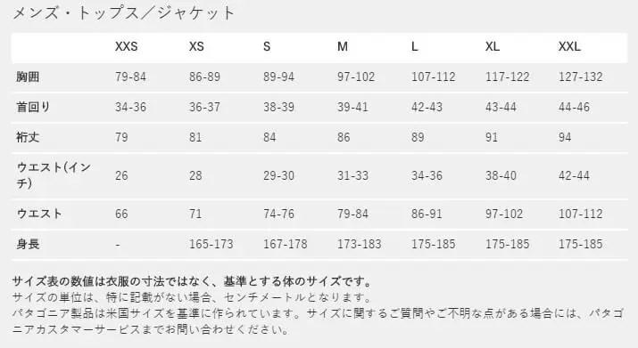 Patagonia_Japan_size_chart