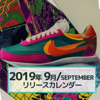 Sneaker_Release_Calendar_September_2019