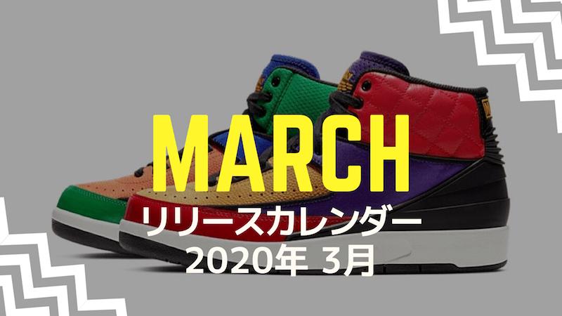 Sneaker_Release_Calendar_March_2020
