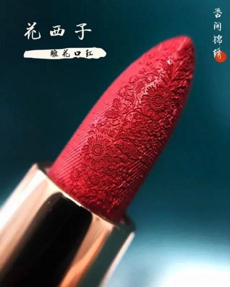 florasis beauty Chinese Cosmetics Eye Shadow Lipstick 花西子 中国 コスメ 彫刻 アイシャドウ リップ 口紅