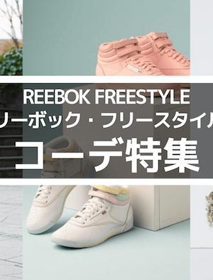 Reebok_Freestyle_Fashion_Styles_osusume_banner