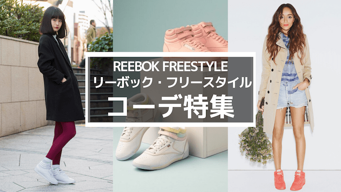 Reebok_Freestyle_Fashion_Styles_osusume_banner