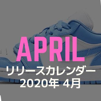 Sneaker Calendar 2020