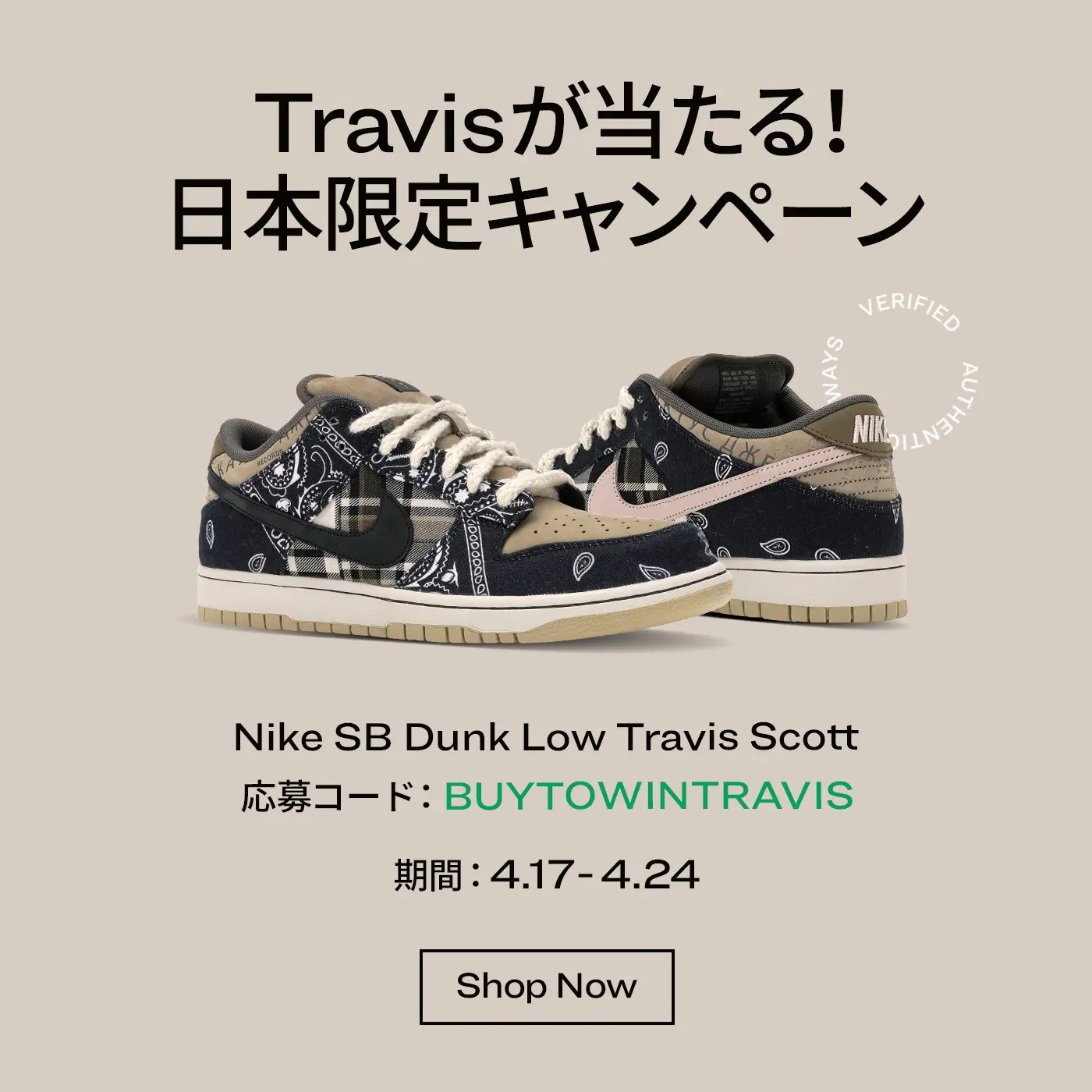 stockx travis scott