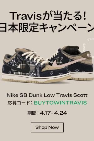 【Travis Scott x Nike SB Dunk Low】が抽選で当たる!? stockX / ストックエックス にてプレゼントキャンペーン(TravisScott-NikeSB-dunklow-JPN-2020-Promo-stockX-2020417-424)