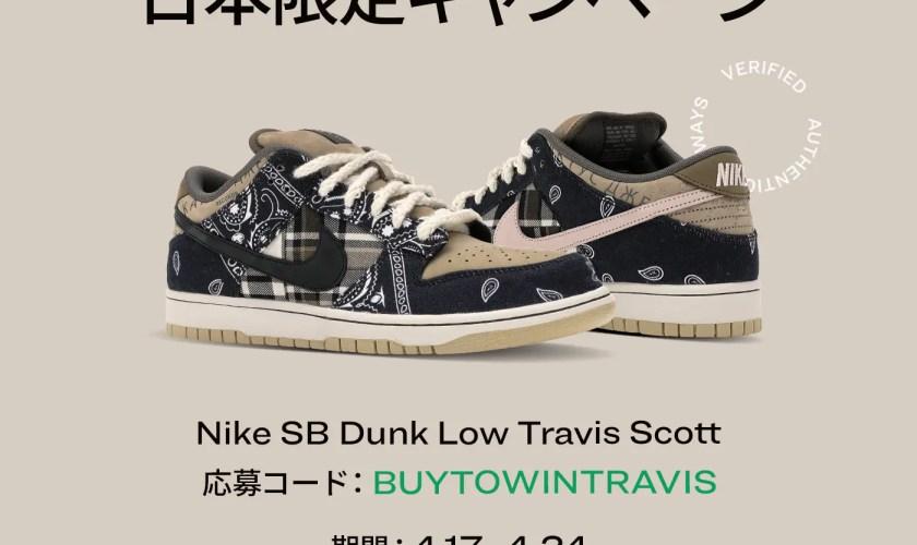 TravisScott-NikeSB-dunklow-JPN-2020-Promo-stockX-2020417-424