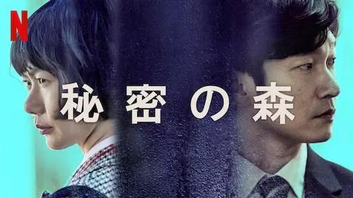 秘密の森 Netflix 韓国ドラマ 韓流 韓ドラ 人気 おすすめ 新作 ランキング 特集 オリジナル