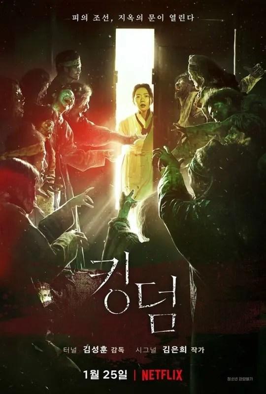 キングダム Netflix 韓国ドラマ 韓流 韓ドラ 人気 おすすめ 新作 ランキング 特集 オリジナル
