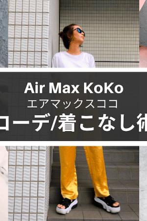 Air Max Koko outfit styles