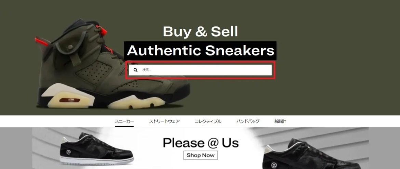 Stock X ストック エックス 使い方 スニーカー 買い方 売り方 ホーム