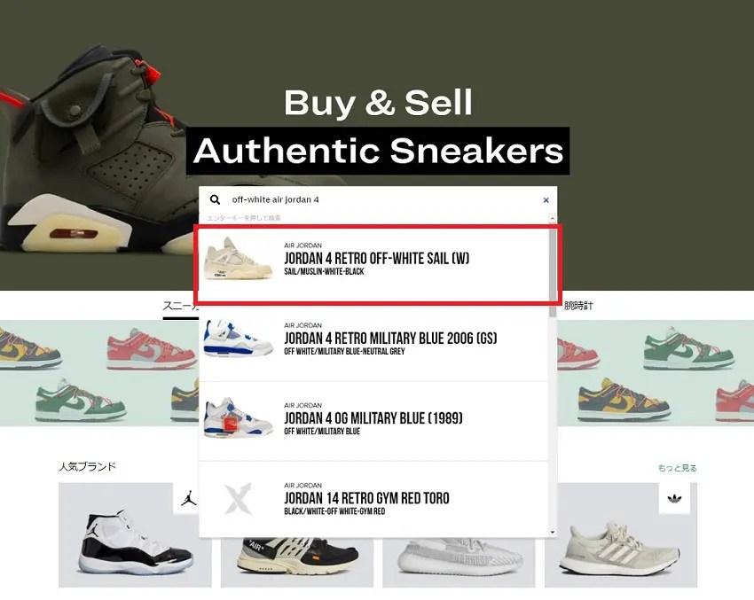 Stock X ストック エックス 使い方 スニーカー 買い方 売り方 ホーム 検索