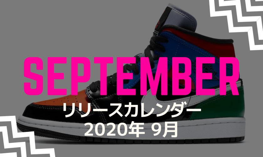 Sneaker Release Calendar 2020 September-01
