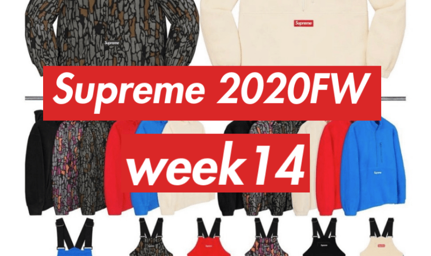 Supreme 2020FW Release Featured image (7)
