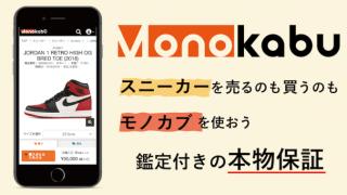 """スニーカー特化の売買プラットフォーム""""モノカブ""""って知ってる?"""