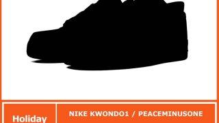 【リーク】ピースマイナスワン x ナイキ のニューモデルがリリースか!? /  Peaceminusone x Nike Kwondo 1