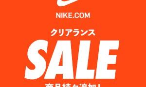 【9月16日(木)~9月21日(火)】ナイキ メンバー限定!対象クリアランス商品がさらに20% OFF!