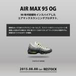 8月8日 AIR MAX 95 OG リストック