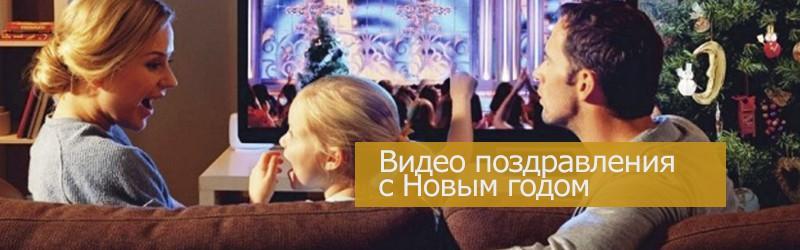Видео поздравления с Новым годом 2022