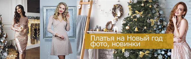 Платья на Новый год 2021 - фото, новинки