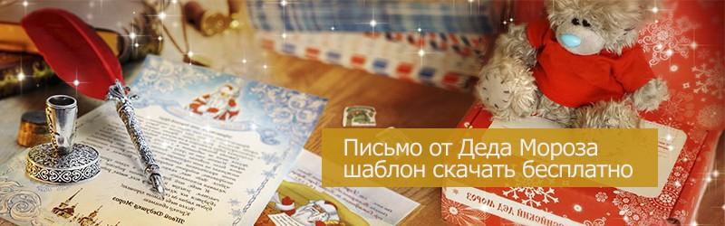 Письмо от Деда Мороза 2021 — шаблон скачать бесплатно