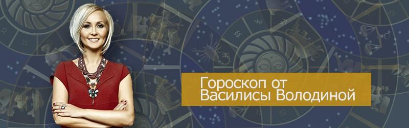 Гороскоп на 2022 год от Василисы Володиной для всех знаков Зодиака