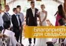 Благоприятные дни для свадьбы в 2022 году