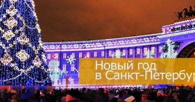Новый 2022 год в Санкт-Петербурге