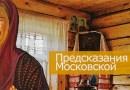 Предсказания Матроны Московской на 2022 год