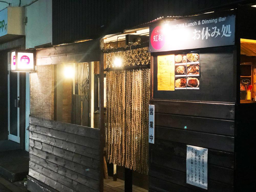 大船・富士見町・虹和・ニジノワ
