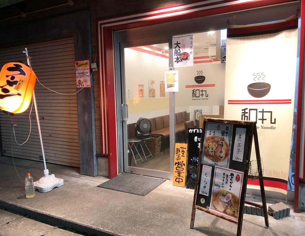 大船仲通りの喜多方ラーメン・Japanese Noodle 和丸本店