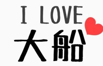 I LOVE 大船(神奈川県・大船駅周辺情報)