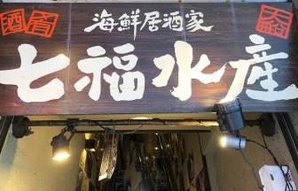 【大船】海鮮居酒家 七福水産