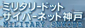 ミリタリーマニア向け最新軍事情報サイト