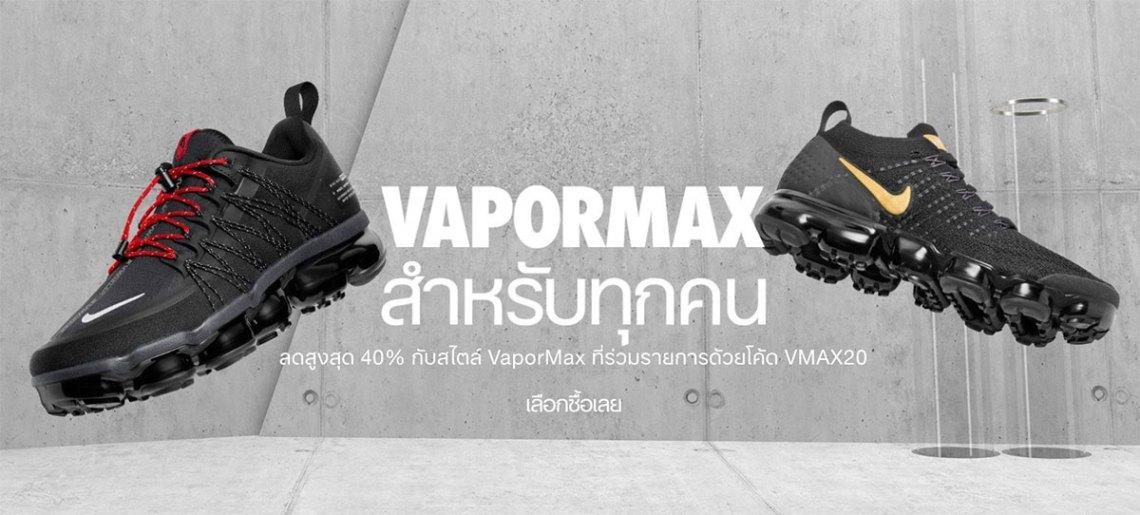 Nike จัดโปรลดราคา VaporMax สูงสุด 40%