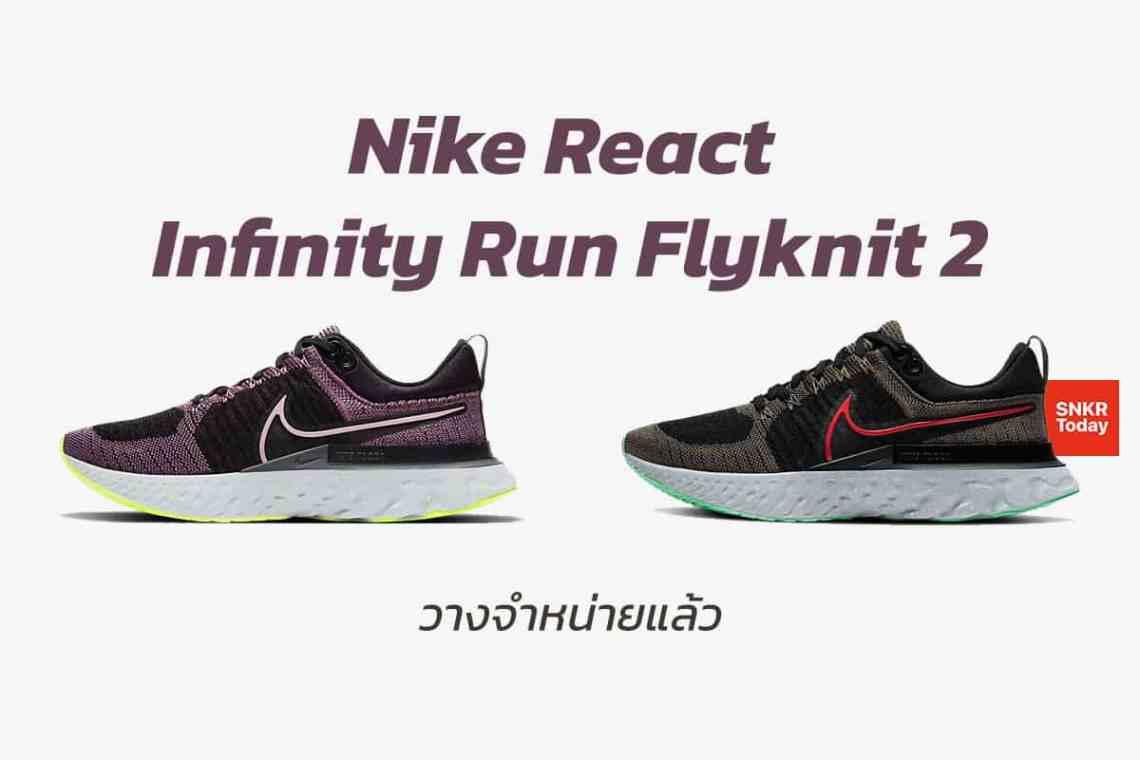Nike React Infinity Run Flyknit 2 วางจำหน่ายในไทยแล้ว ราคา 5,800 บาท