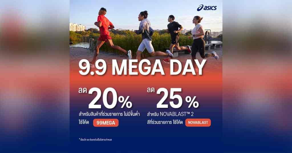 ASICS และ ASICS SPORTSTYLE ชวนมาช้อปกับโปร 9.9 สุดปัง ลดพิเศษสูงสุดถึง 70%*