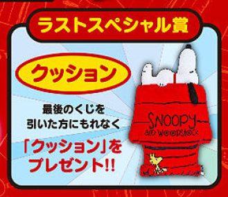 スヌーピー ローソンくじ ラストスペシャル賞