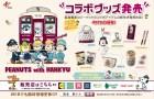 スヌーピー 阪急コラボ グッズ2018