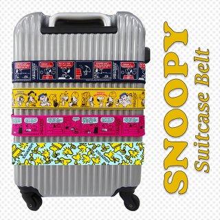 スヌーピー スーツケースベルト