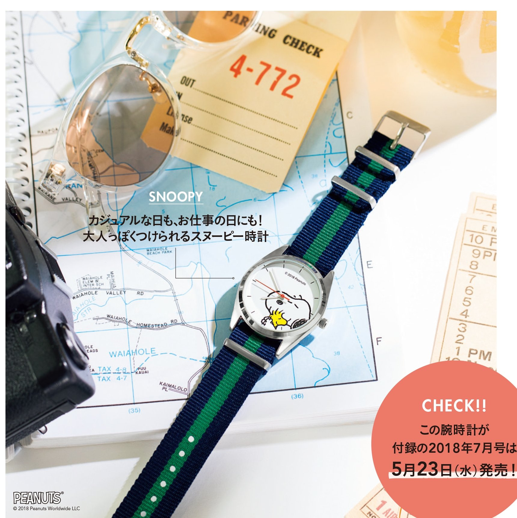 spring (スプリング) 2018年7月号 スヌーピー腕時計