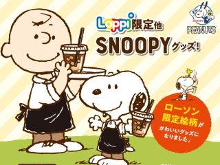 Loppi限定 スヌーピーグッズ2018