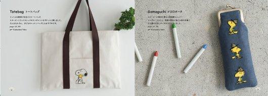 スヌーピーの刺繍本