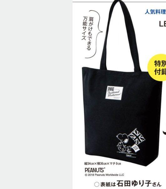 雑誌「LEE」2018年10月号 付録 スヌーピートートバッグ