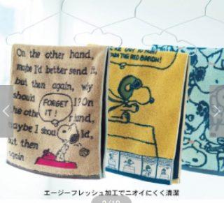 千趣会マンスリースヌーピーのタオル