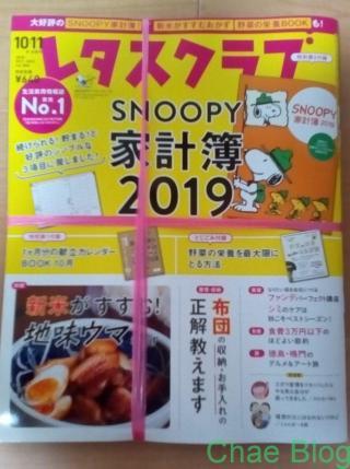 レタスクラブ付録 スヌーピーの家計簿2019