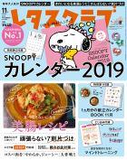 スヌーピーのカレンダー2019が付録 レタスクラブ11月増刊号